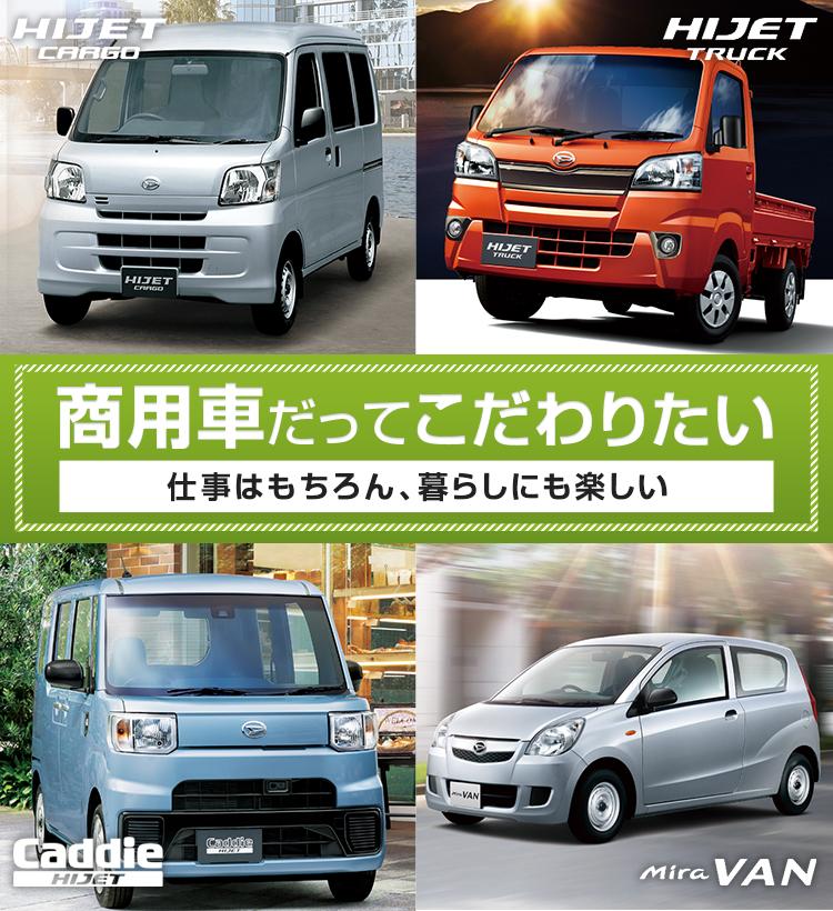 商用車特集【ダイハツ公式】U-CATCH